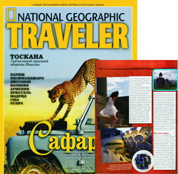 National Geographic Traveler, октябрь 2007