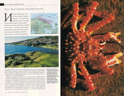 National Geographic, June 2005