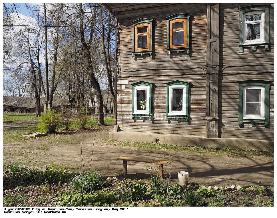 город гаврилов ям ярославской области образом, покупка термобелья