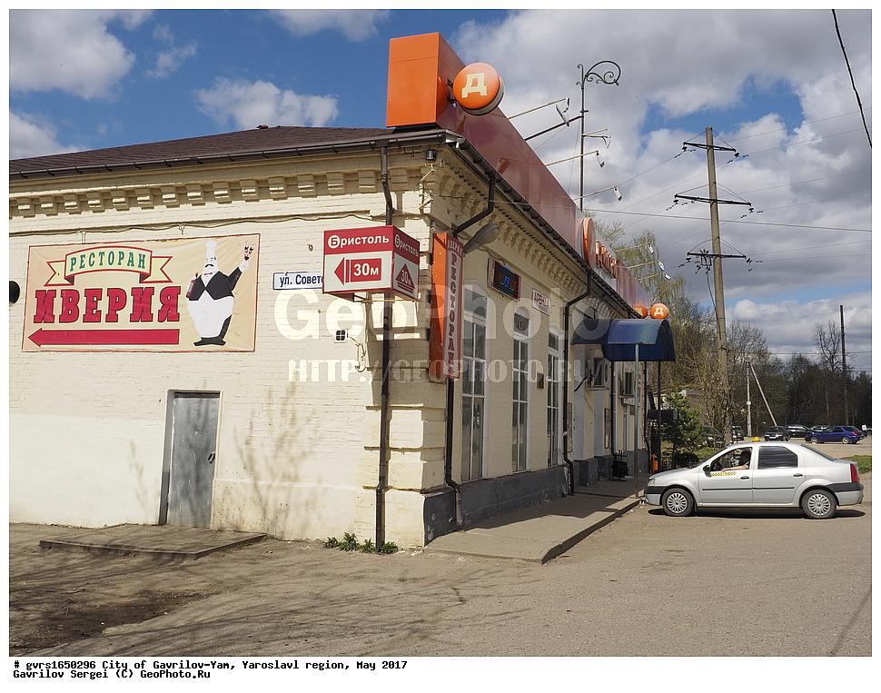 голое город гаврилов ям ярославской области как правило