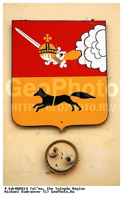 вологодский герб