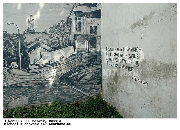 Боровск калужская область город