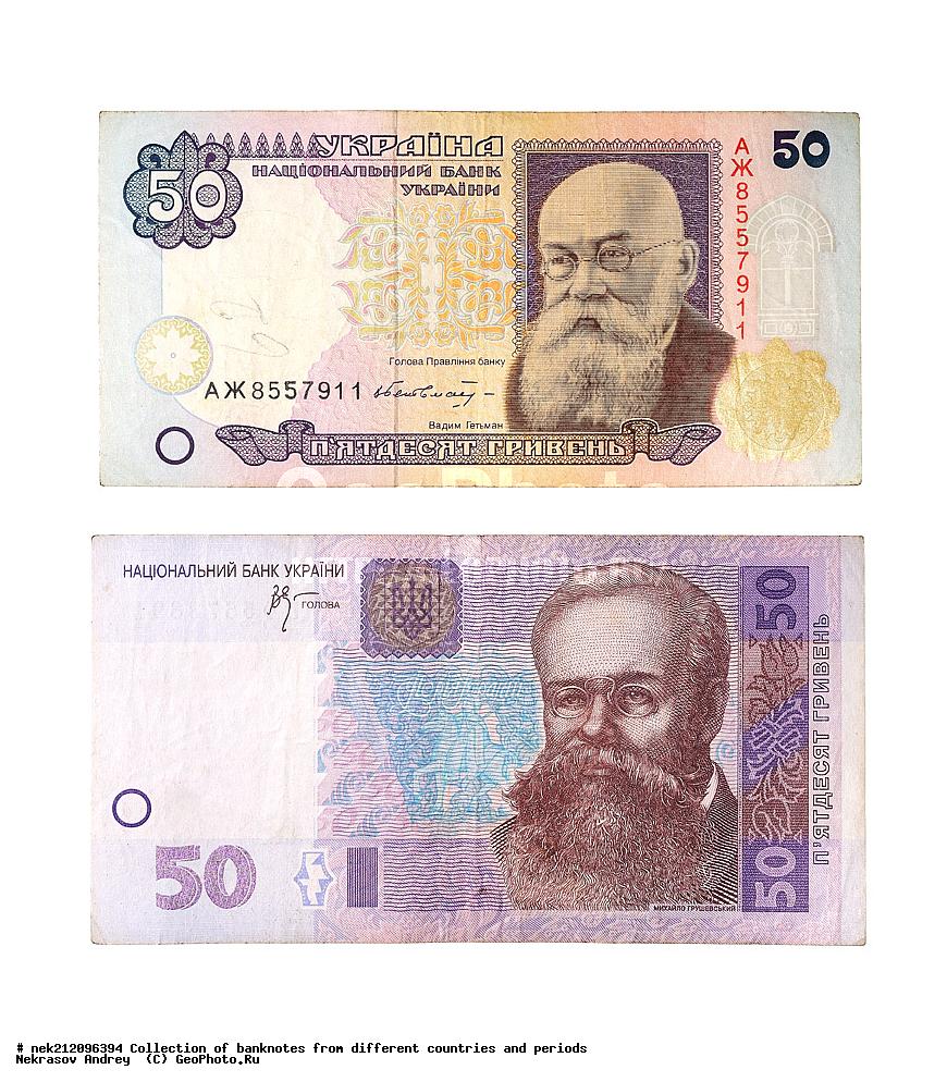 50 гривен старого образца