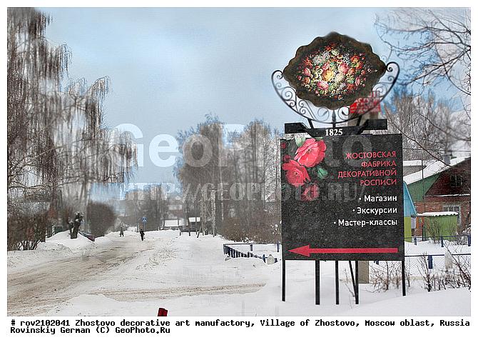 деревня жостово московской области как добраться из москвы
