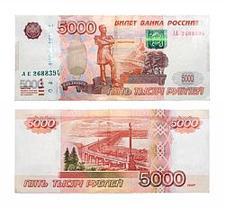Новая купюра 5000 Российских рублей